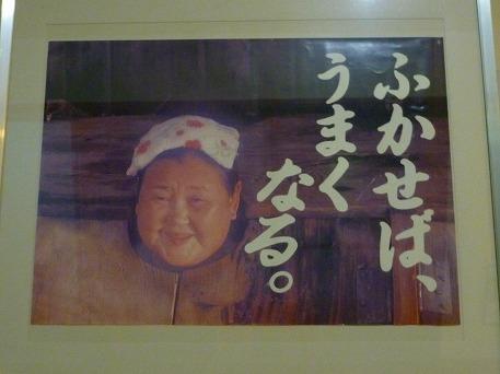 秋田の温泉へ行こう温泉堪能編36(2010.9.23)
