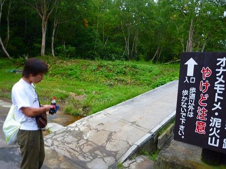 秋田の温泉へ行こう温泉散策編01(2010.9.23)