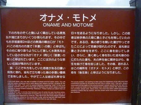 秋田の温泉へ行こう温泉散策編07(2010.9.23)