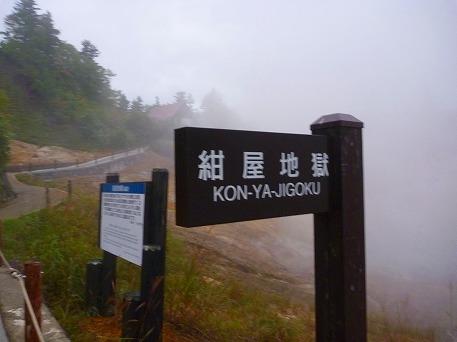 秋田の温泉へ行こう温泉散策編11(2010.9.23)
