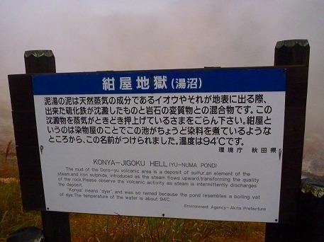 秋田の温泉へ行こう温泉散策編12(2010.9.23)
