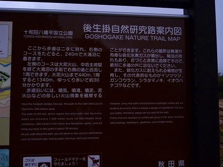 秋田の温泉へ行こう温泉散策編17(2010.9.23)