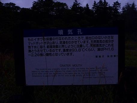 秋田の温泉へ行こう温泉散策編23(2010.9.23)