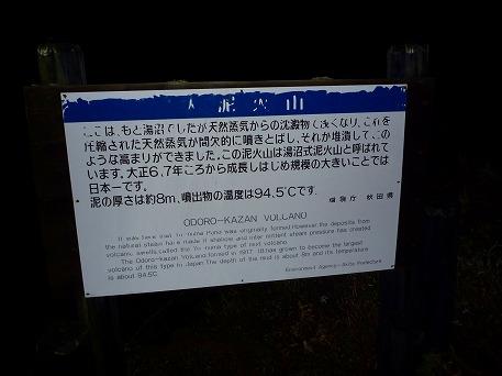 秋田の温泉へ行こう温泉散策編26(2010.9.23)