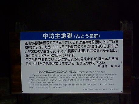 秋田の温泉へ行こう温泉散策編29(2010.9.23)