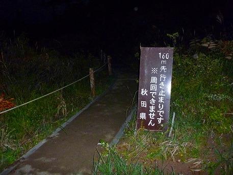 秋田の温泉へ行こう温泉散策編35(2010.9.23)
