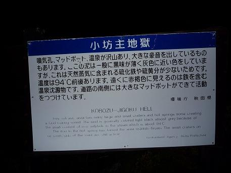 秋田の温泉へ行こう温泉散策編37(2010.9.23)