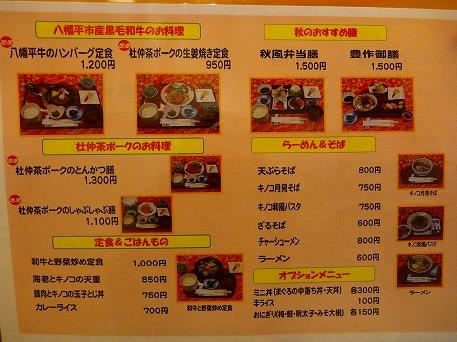 ハイツ メニュー03(2010.10.22)