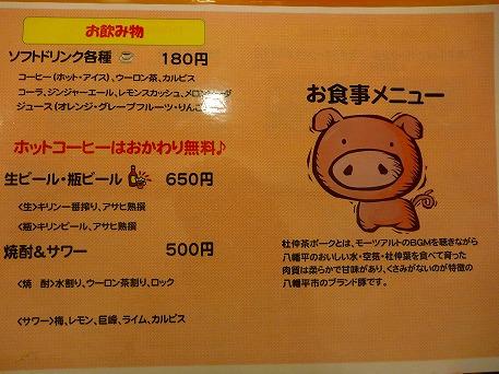 ハイツ メニュー02(2010.10.22)