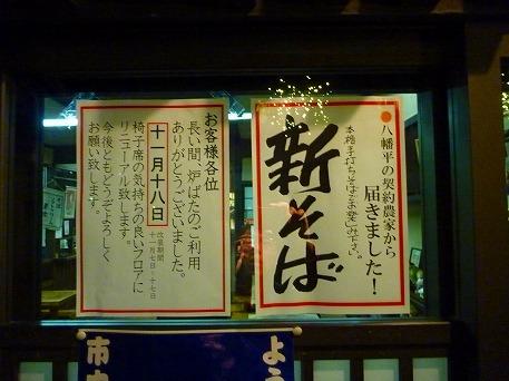 東家05(2010.11.6)
