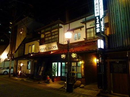 東家03(2010.11.6)