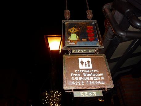 東家04(2010.11.6)