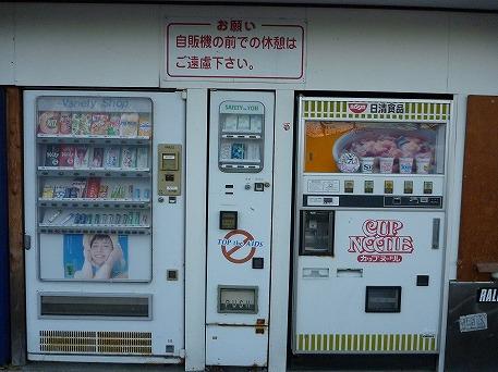 自動販売機01(2010.11.11)