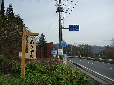 あらやの01(2010.11.14)