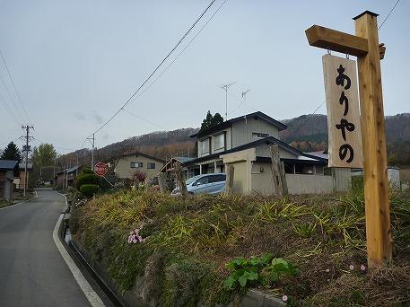 あらやの02(2010.11.14)