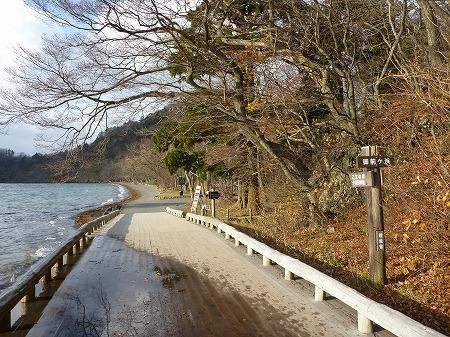 マニハチ探検隊vol.4 09(2010.11.14)十和田湖