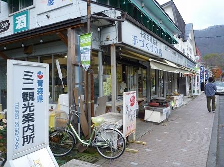マニハチ探検隊vol.4 35(2010.11.14)十和田湖