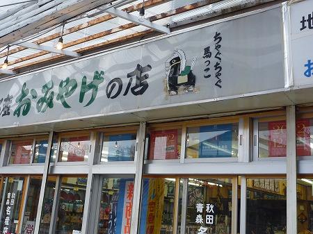 マニハチ探検隊vol.4 36(2010.11.14)十和田湖