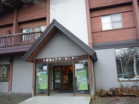マニハチ探検隊vol.4 37(2010.11.14)十和田湖