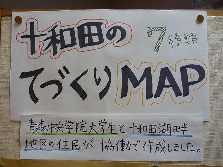 マニハチ探検隊vol.4 40(2010.11.14)十和田湖