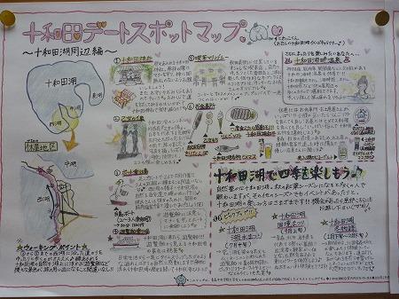 マニハチ探検隊vol.4 41(2010.11.14)十和田湖