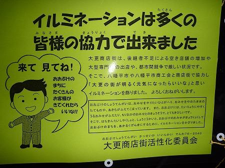大更商店街ライトアップ02(2010.11.25)