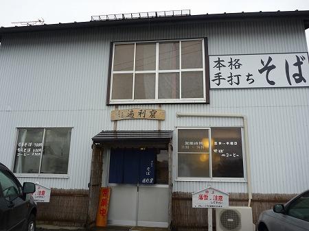 そば処遍利窟02(2010.12.22)