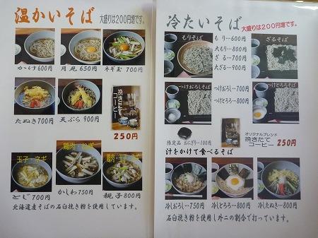 そば処遍利窟04(2010.12.22)