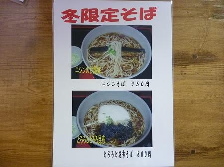 そば処遍利窟05(2010.12.22)