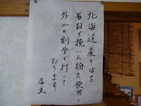 そば処遍利窟06(2010.12.22)