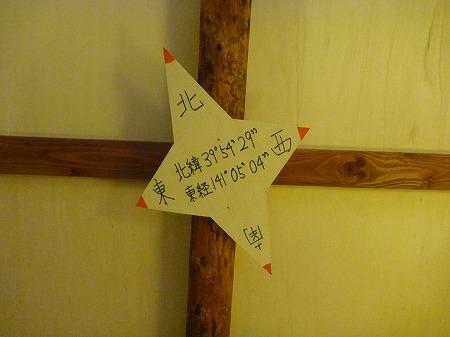 そば処遍利窟08(2010.12.22)