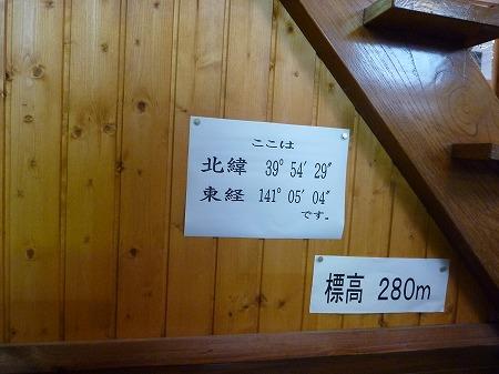 そば処遍利窟11(2010.12.22)