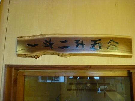そば処遍利窟17(2010.12.22)