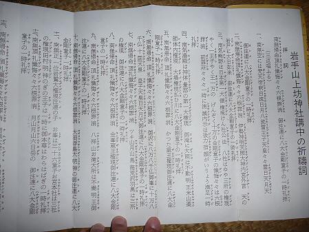平笠裸参り前日11(2011.1.7)