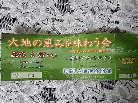 大地の恵みを味わう会01(2011.1.21)