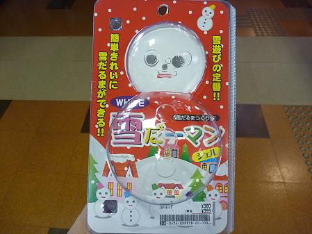 雪だるまん5~8号01(2011.2.8)
