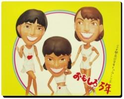 omoshirogirls.jpg