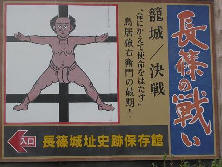 長篠城20141011 (10)