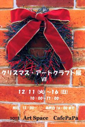 20121211cafepapa.jpg