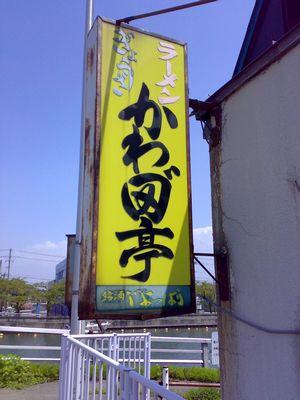 201005212572.jpg