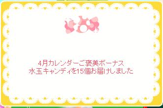 100507-キャンディ