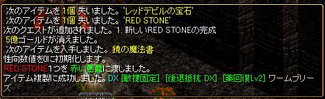 RedStone 14.09.16[0]