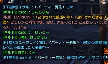 TERA_ScreenShot_20110814_235022.jpeg
