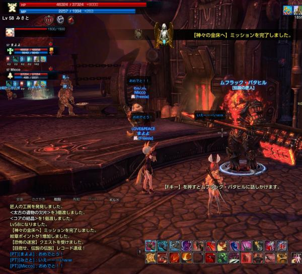 TERA_ScreenShot_20111023_151602.jpeg