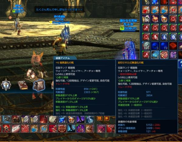 TERA_ScreenShot_20111107_185538.jpeg