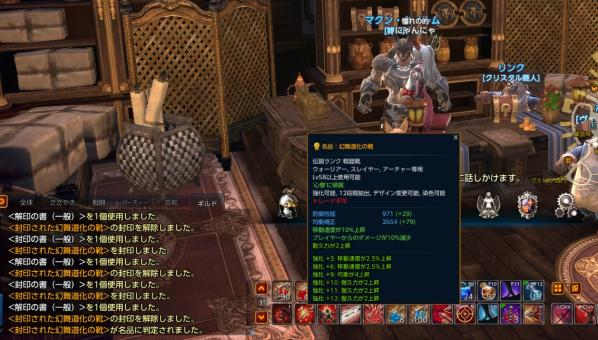 TERA_ScreenShot_20111107_234550.jpeg