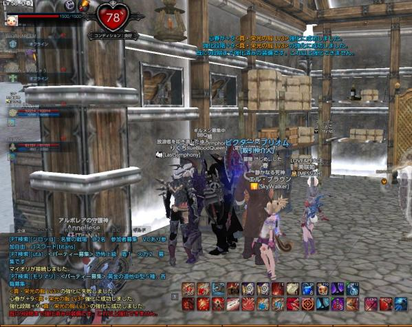TERA_ScreenShot_20111113_191904.jpeg