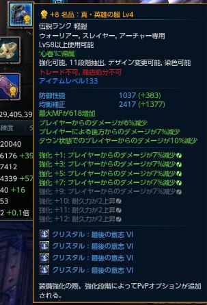 TERA_ScreenShot_20111212_114959.jpeg
