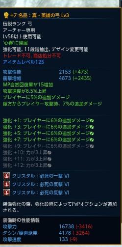 TERA_ScreenShot_20111226_102610.jpeg