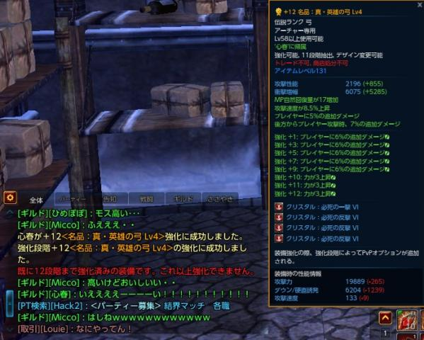 TERA_ScreenShot_20120210_142308.jpeg